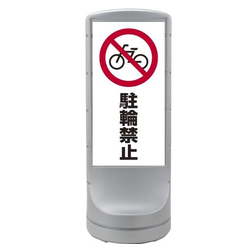 リッチェル スタンドサイン120 面板「駐車禁止」シルバー ※代引不可