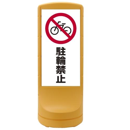 リッチェル スタンドサイン120 面板「駐車禁止」イエロー ※代引不可