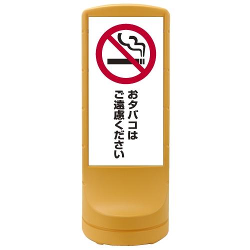 リッチェル スタンドサイン120 面板「禁煙」イエロー ※代引不可