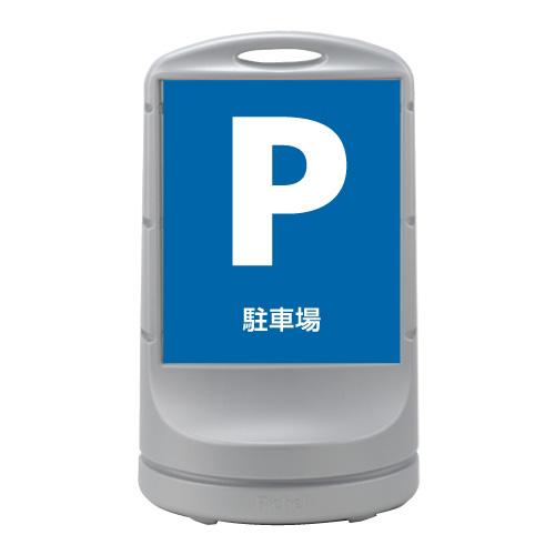 リッチェル スタンドサイン80 面板「駐車場」シルバー ※代引不可
