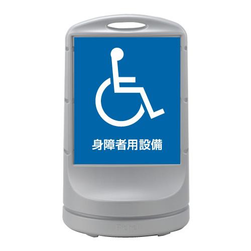 『ポイント5倍』 リッチェル スタンドサイン80 面板「身障者用設備」シルバー ※代引不可