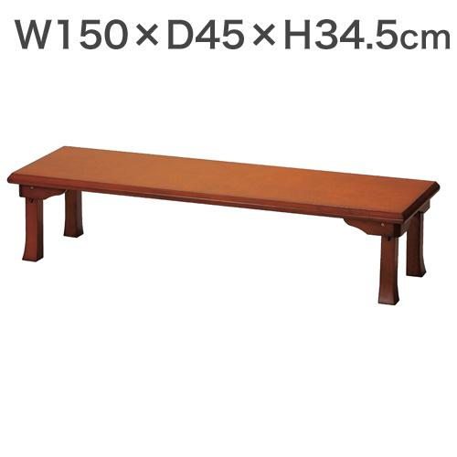 【定番】折りたたみ座卓 150×45cm(ブラウン)※代引不可