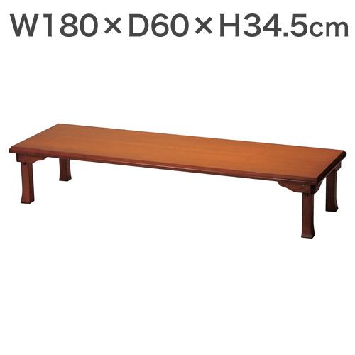 【定番】折りたたみ座卓 180×60cm(ブラウン)※代引不可