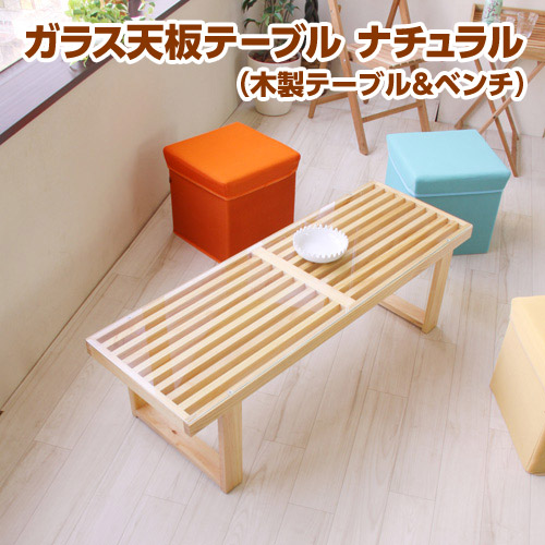 『当店人気デザイン』ガラス天板テーブル ナチュラル(木製テーブル&ベンチ)『代引不可』『返品不可』