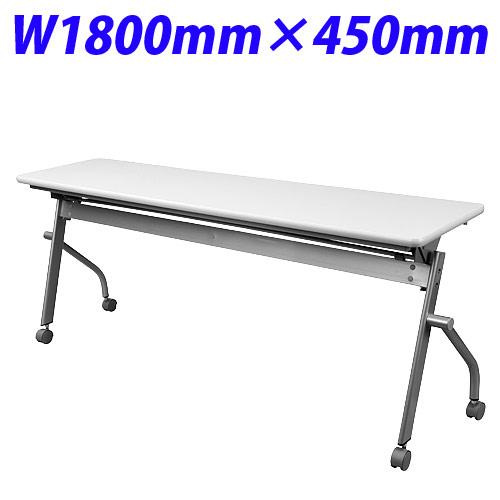平行スタックテーブル W1800×D450(ネオホワイト)キャスター付 KSP1845-NW【代引不可】