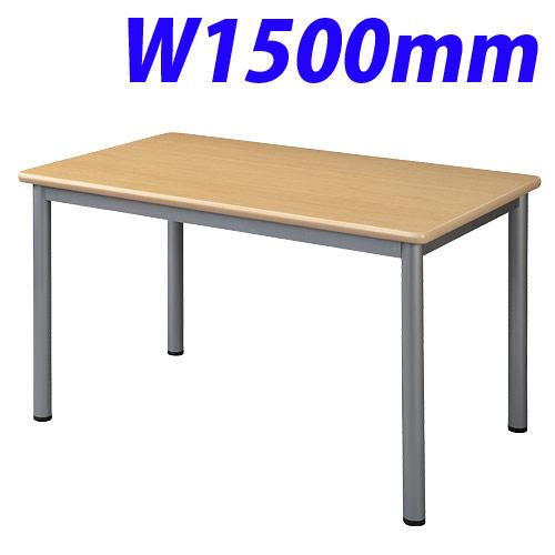 ミーティングテーブル W1500×D900(ナチュラル) TL1590-NN【代引不可】