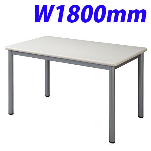 ミーティングテーブル W1800×D900(ネオホワイト) TL1890-NW【代引不可】