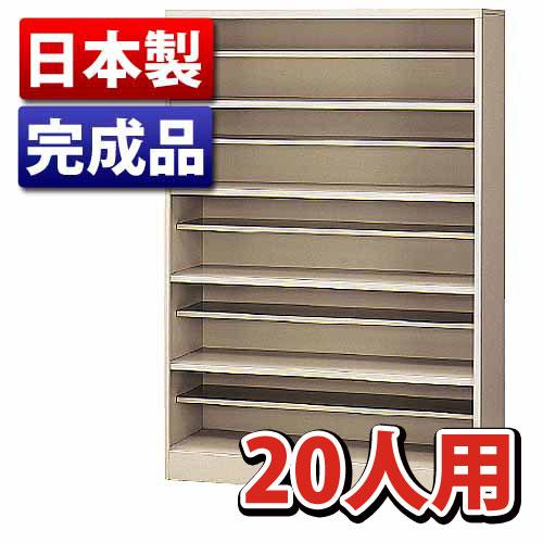【当店人気商品】SBNシューズボックス(オープンタイプ、中棚付)5段 20人用 SBN-5【代引不可】