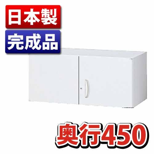 『当店人気商品』上置書庫(W900×D450×H400mm) RW45-04H『代引不可』