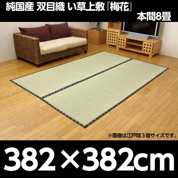 純国産 糸引織 い草上敷 『梅花』 本間8畳(約382×382cm)【代引不可】