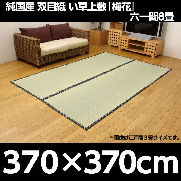 純国産 糸引織 い草上敷 『梅花』 六一間8畳(約370×370cm)【代引不可】