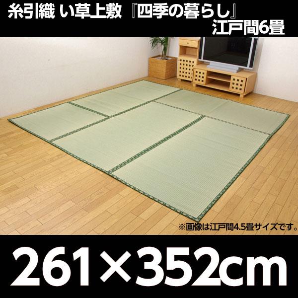 糸引織 い草上敷 『四季の暮らし』 江戸間6畳(約261×352cm)【代引不可】