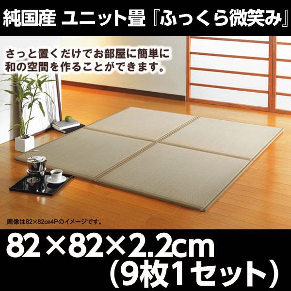 純国産 ユニット畳 『ふっくら微笑み』 82×82×2.2cm(9枚1セット)【代引不可】