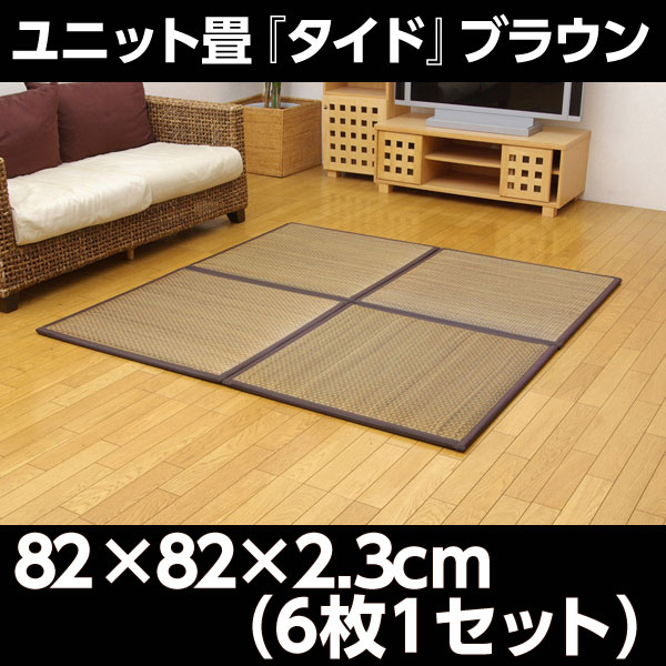 ユニット畳 『タイド』 ブラウン 82×82×2.3cm(6枚1セット)【代引不可】
