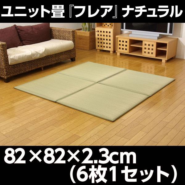 ユニット畳 『フレア』 ナチュラル 82×82×2.3cm(6枚1セット)【代引不可】