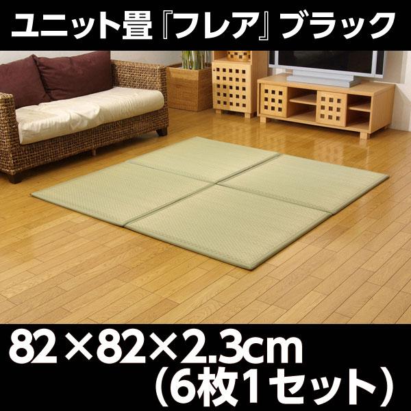 ユニット畳 『フレア』 ブラック 82×82×2.3cm(6枚1セット)【代引不可】