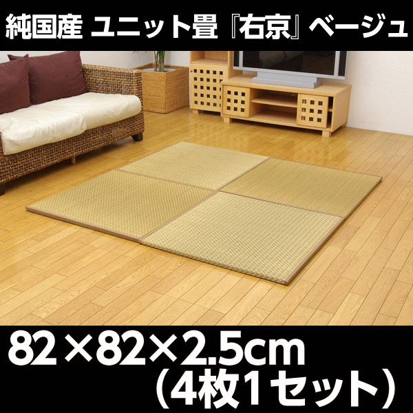 純国産 ユニット畳 『右京』 ベージュ 82×82×2.5cm(4枚1セット)【代引不可】