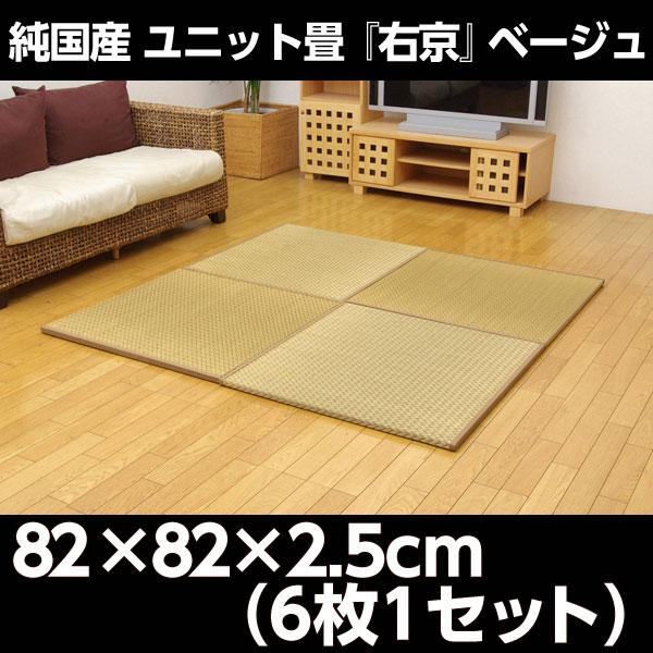 純国産 ユニット畳 『右京』 ベージュ 82×82×2.5cm(6枚1セット)【代引不可】