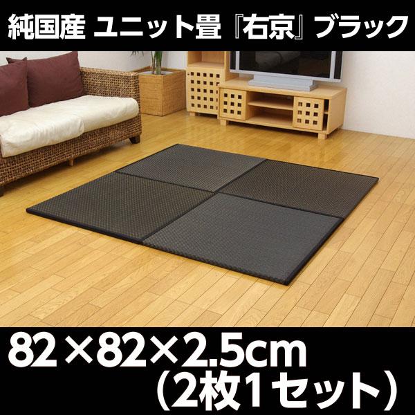 純国産 ユニット畳 『右京』 ブラック 82×82×2.5cm(2枚1セット)【代引不可】