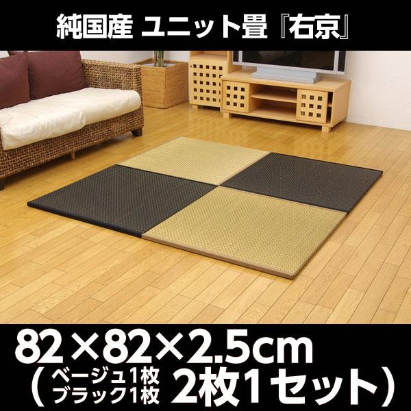 純国産 ユニット畳 『右京』 82×82×2.5cm 2枚(ベージュ1枚 ブラック1枚)1セット【代引不可】