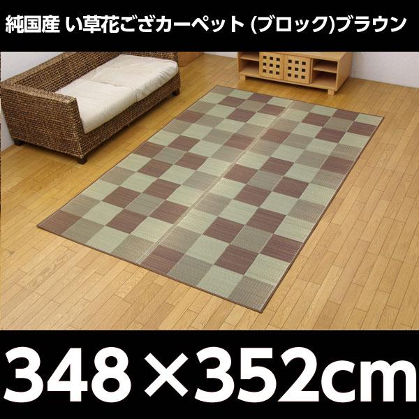 純国産 い草花ござカーペット 『ブロック』 ブラウン 江戸間8畳(約348×352cm)【代引不可】