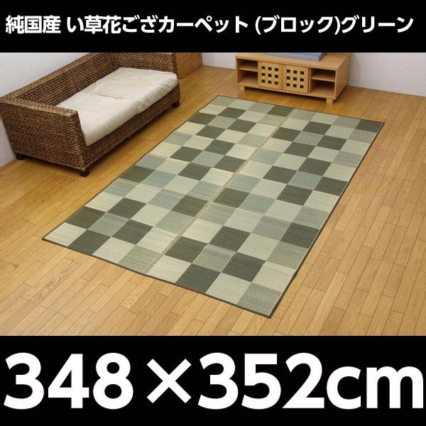 純国産 い草花ござカーペット 『ブロック』 グリーン 江戸間8畳(約348×352cm)【代引不可】