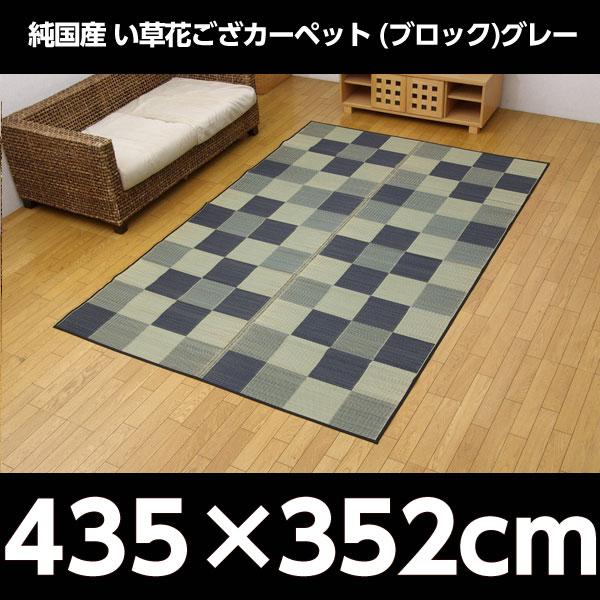 純国産 い草花ござカーペット 『ブロック』 グレー 江戸間10畳(約435×352cm)【代引不可】