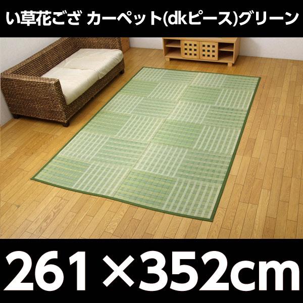い草花ござ カーペット 『dkピース』 グリーン 江戸間6畳(約261×352cm)【代引不可】
