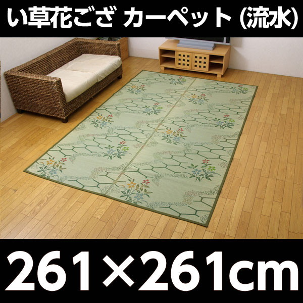 い草花ござ カーペット 『流水』 江戸間4.5畳(約261×261cm)【代引不可】