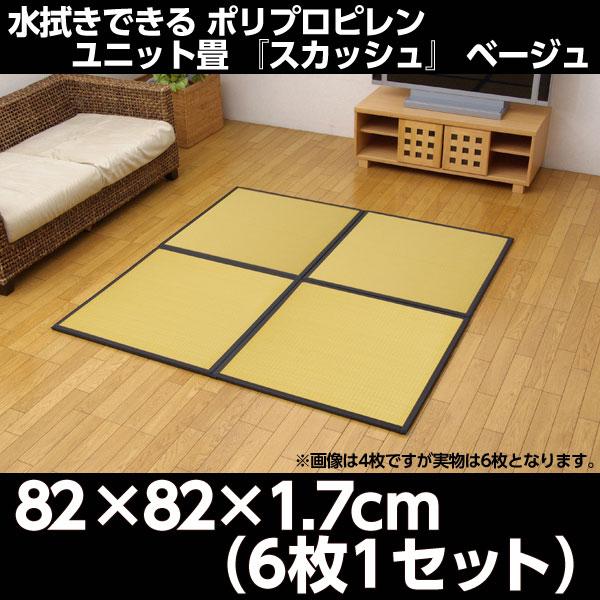 ポリプロピレン ユニット畳 『スカッシュ』 ベージュ 82×82×1.7cm(6枚1セット)【代引不可】