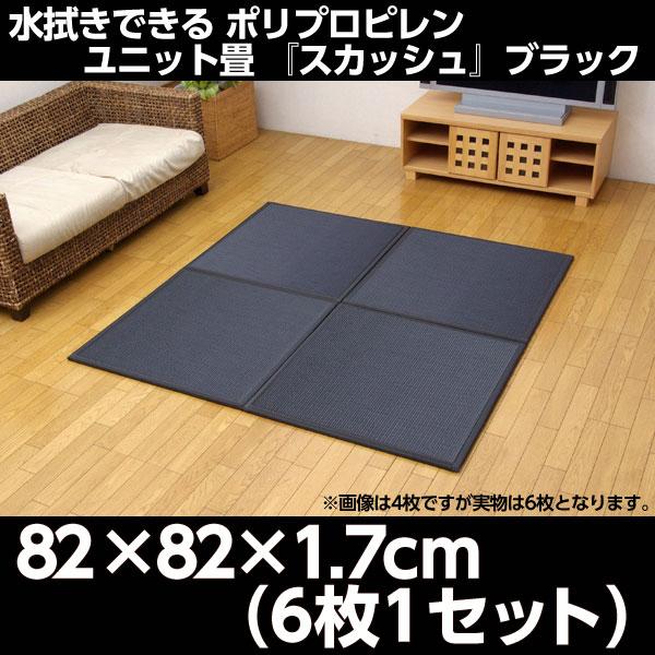 ポリプロピレン ユニット畳 『スカッシュ』 ブラック 82×82×1.7cm(6枚1セット)【代引不可】
