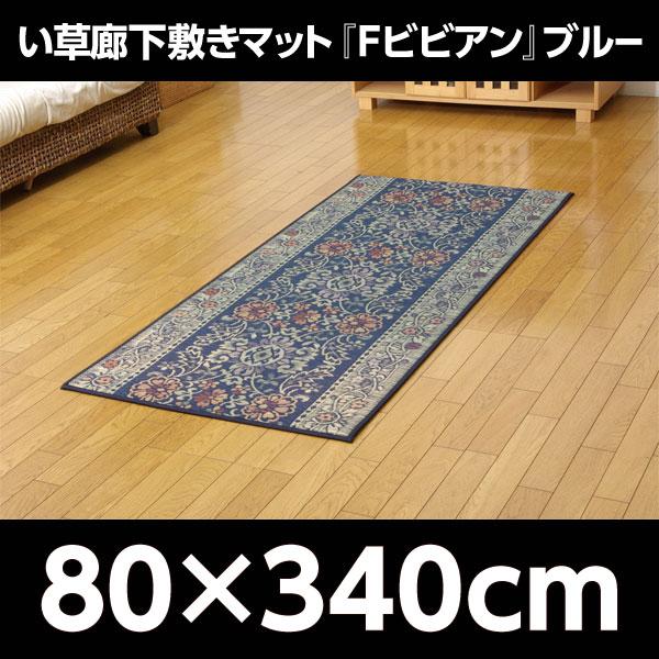 純国産 い草廊下敷き マット 『Fビビアン』 ブルー 約80×340cm(裏:ウレタン)【代引不可】