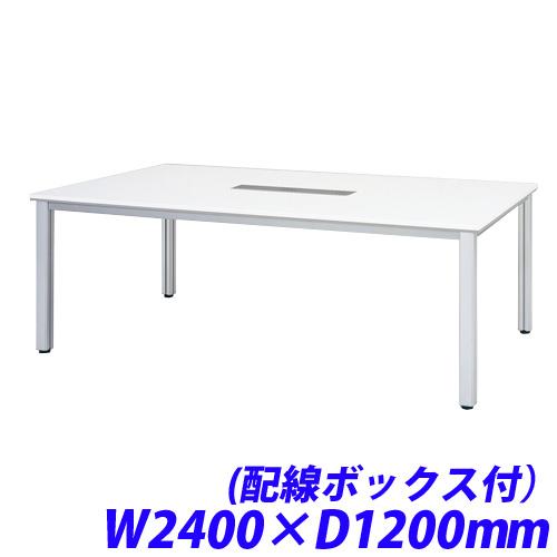 ミーティングテーブル W2400×D1200 配線ボックス付 ホワイト FNM-2412TCW『代引不可』