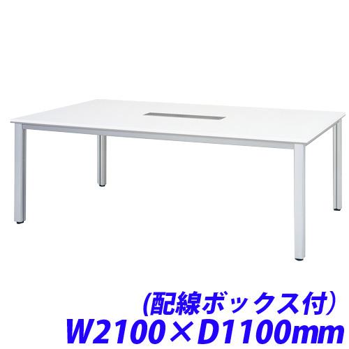 『ポイント5倍』 ミーティングテーブル W2100×D1100 配線ボックス付 ホワイト FNM-2111TCW『代引不可』