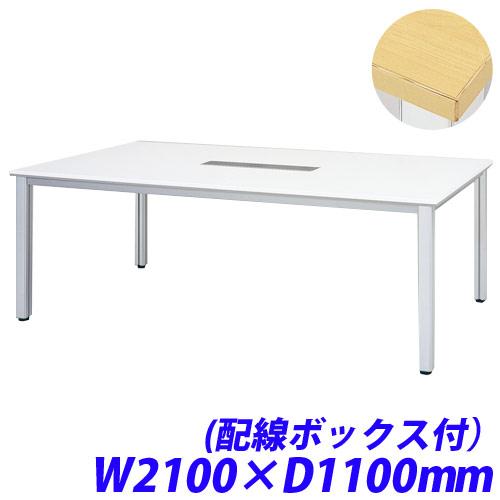 『ポイント5倍』 ミーティングテーブル W2100×D1100 配線ボックス付 ペールアルダー FNM-2111TCP『代引不可』