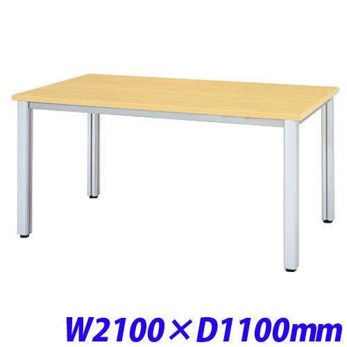 ミーティングテーブル W2100×D1100 ペールアルダー FNM-2111TP『代引不可』