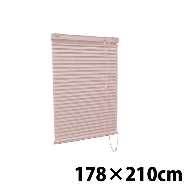 【高品質&高機能】 『ティオリオ』 アルミブラインド 178x210 ピンク※代引不可