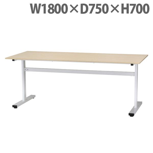 タック ミーティングテーブル T字脚 ナチュラル 1800×750 HAT-1875NA 家具 オフィス家具 テーブル ミーティングテーブル【代引不可】