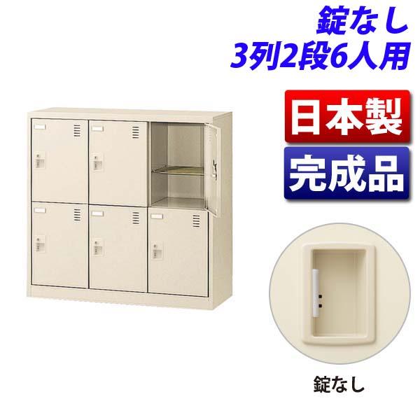 生興 SLCシューズボックス 3列2段 6人用 W900×D380×H880mm 錠なし SLC-M6-K2 [日本製 完成品 靴箱 ニューグレー]【代引不可】