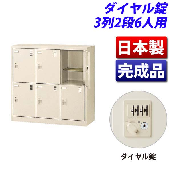 生興 SLCシューズボックス 3列2段 6人用 W900×D380×H880mm ダイヤル錠 SLC-M6-D2 [ 日本製 完成品 靴箱 鍵付 カギ付 ニューグレー ]『代引不可』『返品不可』