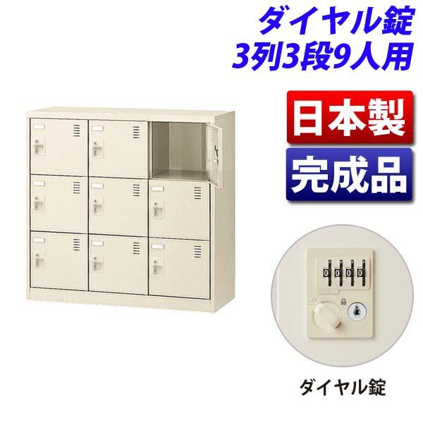 生興 SLCシューズボックス 3列3段 9人用 W900×D380×H880mm ダイヤル錠 SLC-M9-D2 [ 日本製 完成品 靴箱 鍵付 カギ付 ニューグレー ]『代引不可』『返品不可』