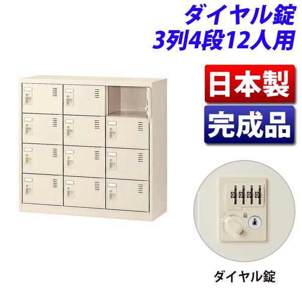 生興 SLCシューズボックス 3列4段 12人用 W900×D380×H880mm ダイヤル錠 SLC-M12-D2 [ 日本製 完成品 靴箱 鍵付 カギ付 ニューグレー ]『代引不可』『返品不可』