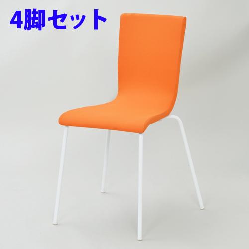 RFC-FPORWF-4SET ファブリックチェア オレンジ 4脚セット 【代引不可】