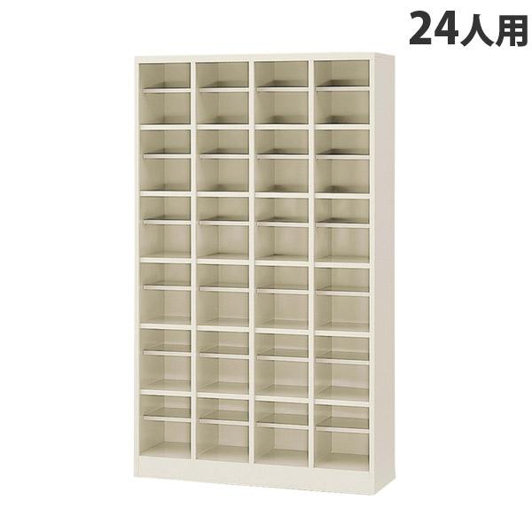 『当店人気商品』SBNシューズボックス(オープンタイプ、中棚付)4列6段 24人用 SBN-24『代引不可』