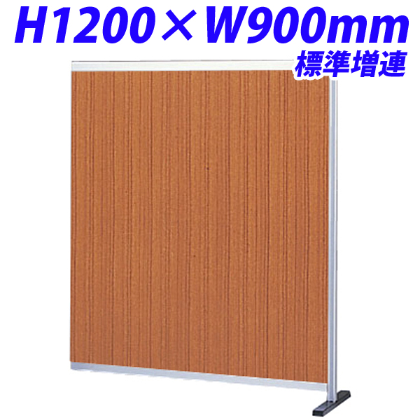 【受注生産品】生興 ローパーティション H1200×W900 30シリーズ衝立 標準増連 ポリ合板パネル チーク 30P-0912CT 【代引不可】