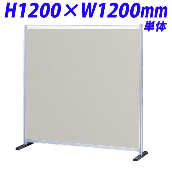 生興 ローパーティション H1200×1200 30シリーズ衝立 単体 ポリ合板パネル ニューグレー 30P-1212G 【代引不可】