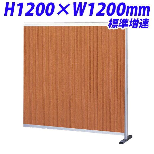 『受注生産品』生興 ローパーティション H1200×W1200 30シリーズ衝立 標準増連 ポリ合板パネル チーク 30P-1212CT『代引不可』