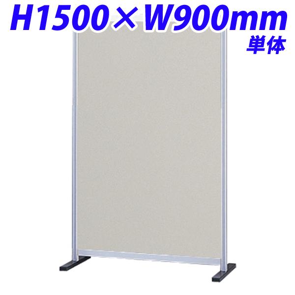 生興 ローパーティション H1500×W900 30シリーズ衝立 単体 ポリ合板パネル ニューグレー 30P-0915G 【代引不可】