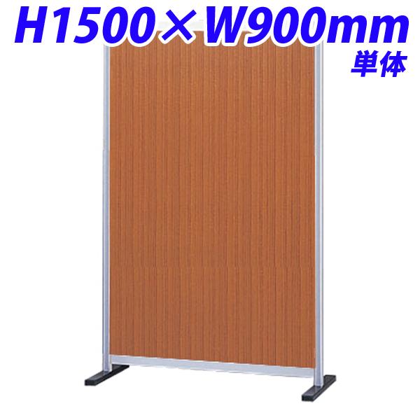 『受注生産品』生興 ローパーティション H1500×W900 30シリーズ衝立 単体 ポリ合板パネル チーク 30P-0915T『代引不可』