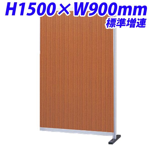 『受注生産品』生興 ローパーティション H1500×W900 30シリーズ衝立 標準増連 ポリ合板パネル チーク 30P-0915CT『代引不可』